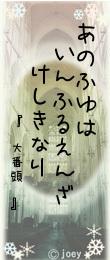 Bantou_12
